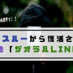 ザオラル LINE