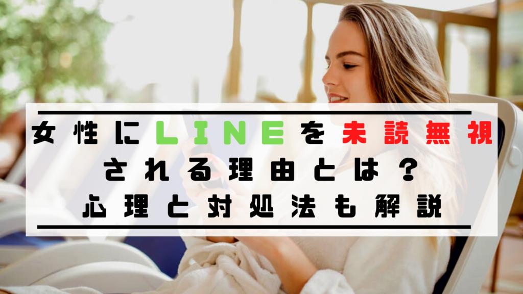 女性にLINEを未読無視される理由とは?心理と対処法も解説