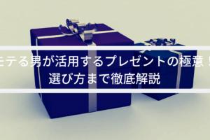 モテる男が活用するプレゼントの極意!選び方まで徹底解説