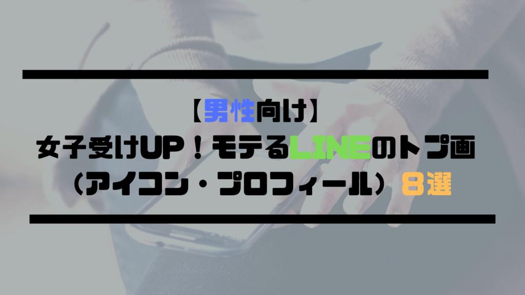 【男性向け】女子受けUP!モテるLINEのトプ画(アイコン・プロフィール)8選