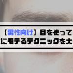 【男性向け】目を使って女性にモテるテクニックを大公開
