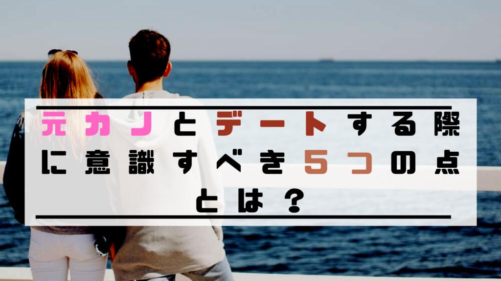 元カノとデートする際に意識すべき5つの点とは?