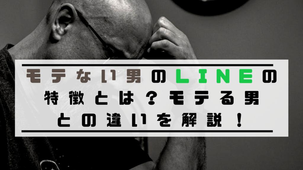 モテない男 line