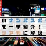 新宿のナンパスポットを一挙紹介!エリア別に解説!