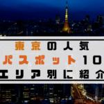 東京の人気ナンパスポット10か所をエリア別に紹介!