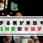 モテる男 LINE 会話 テクニック
