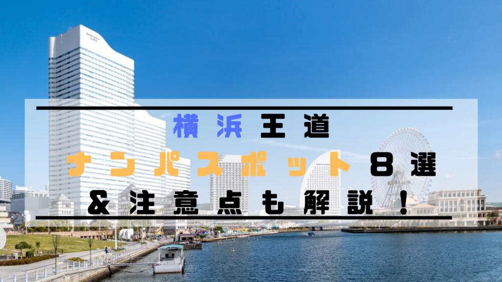 横浜王道ナンパスポット8選&注意点も解説!