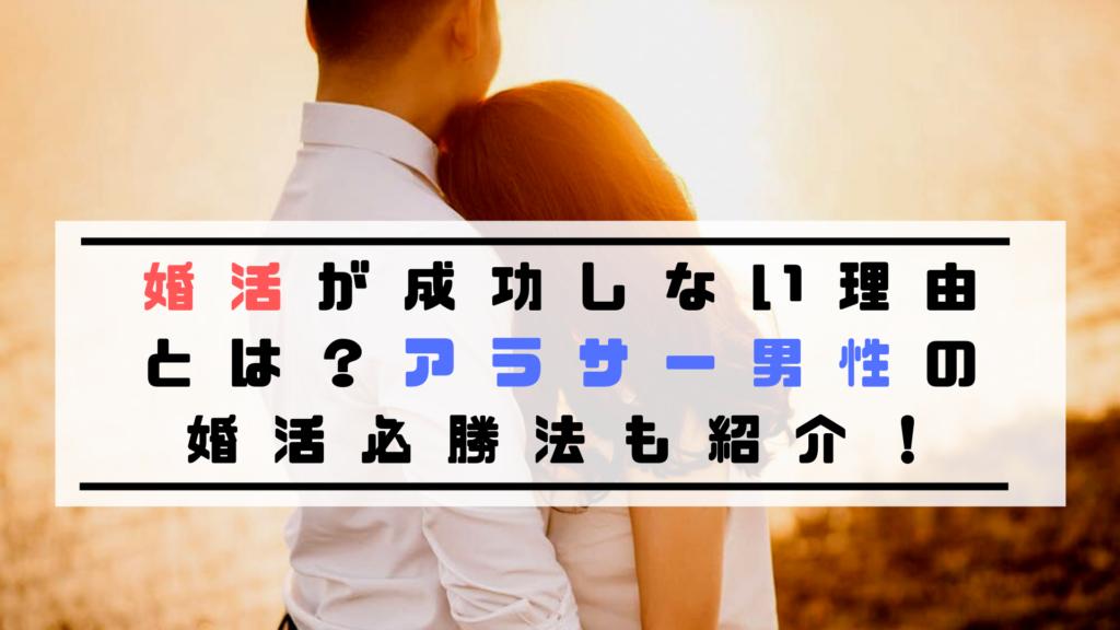 婚活が成功しない理由とは?アラサー男性の婚活必勝法も紹介!