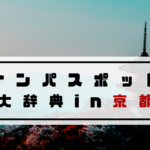 ナンパスポット 京都