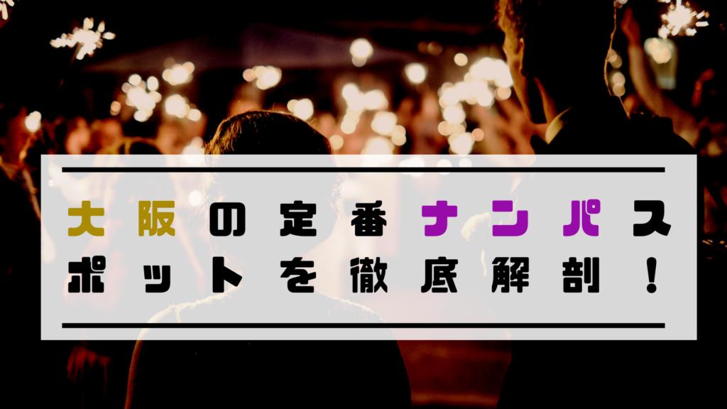 大阪 ナンパスポット