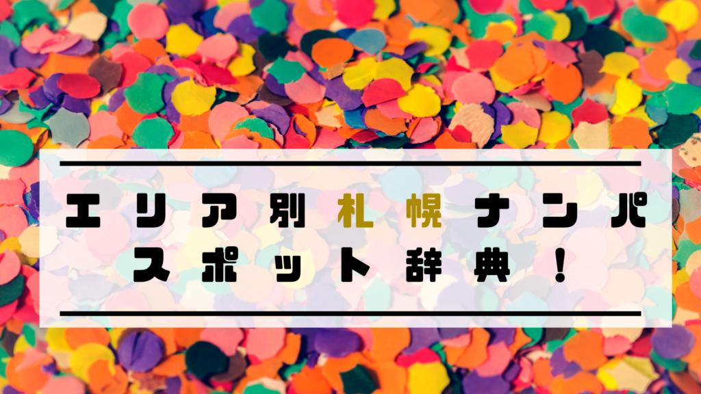 札幌 ナンパスポット