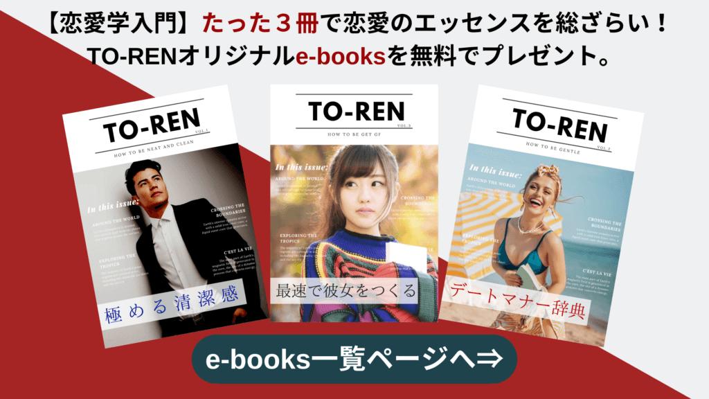 TO-REN(東大式恋愛勉強法)