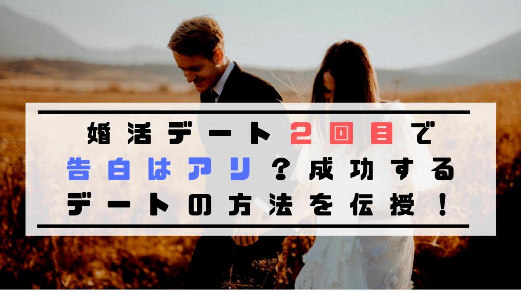 婚活デート2回目で告白はアリ?成功するデートの方法を伝授!